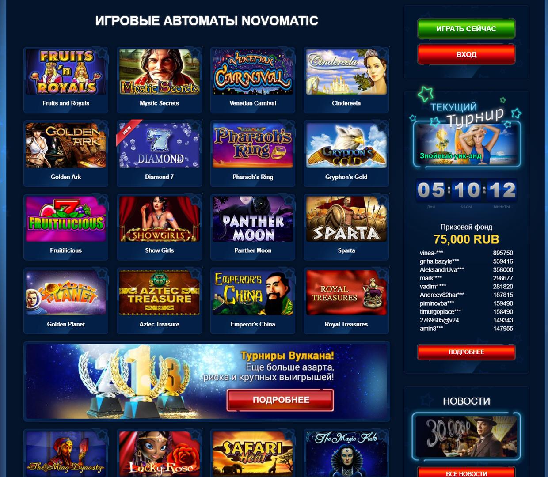 Официальный сайт игровых автоматов на деньги вулкан 24 бесплатные игровые автоматы от казино вулкан